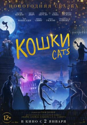 Кошки расписание кино афиша курган