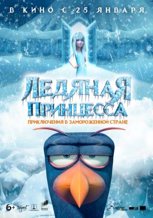 Ледяная принцесса расписание кино афиша курган
