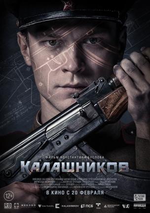 Калашников расписание кино афиша курган