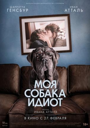 Моя собака Идиот расписание кино афиша курган