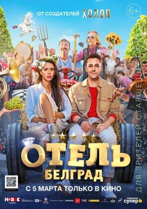 Отель «Белград» расписание кино афиша курган