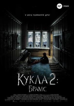 Кукла 2: Брамс расписание кино афиша курган