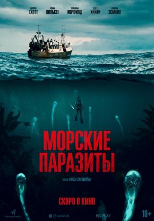 Морские паразиты расписание кино афиша курган