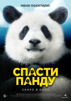 Спасти панду расписание кино афиша курган