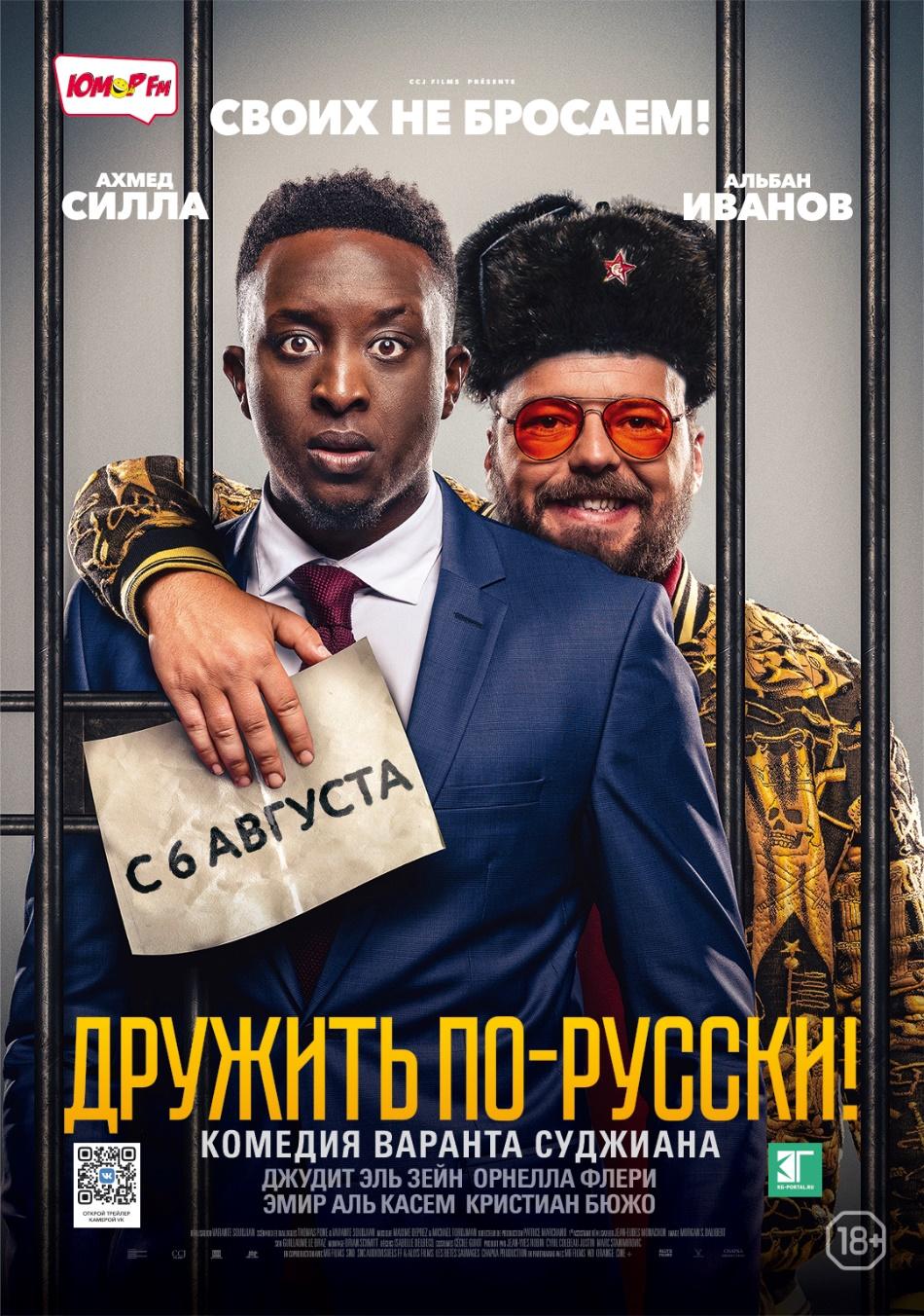 Дружить по-русски! расписание кино афиша курган