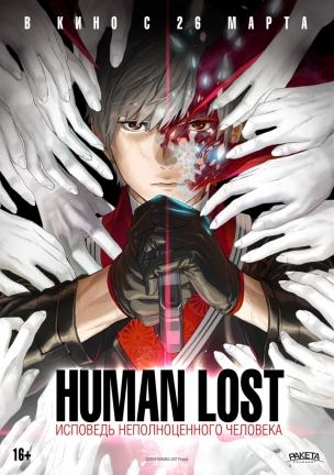 Human Lost: Исповедь неполноценного человека расписание кино афиша курган