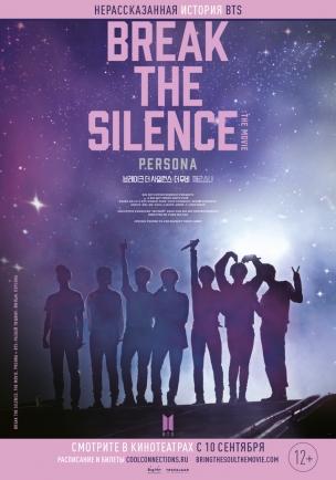 BTS: Разбей тишину: Фильм расписание кино афиша курган