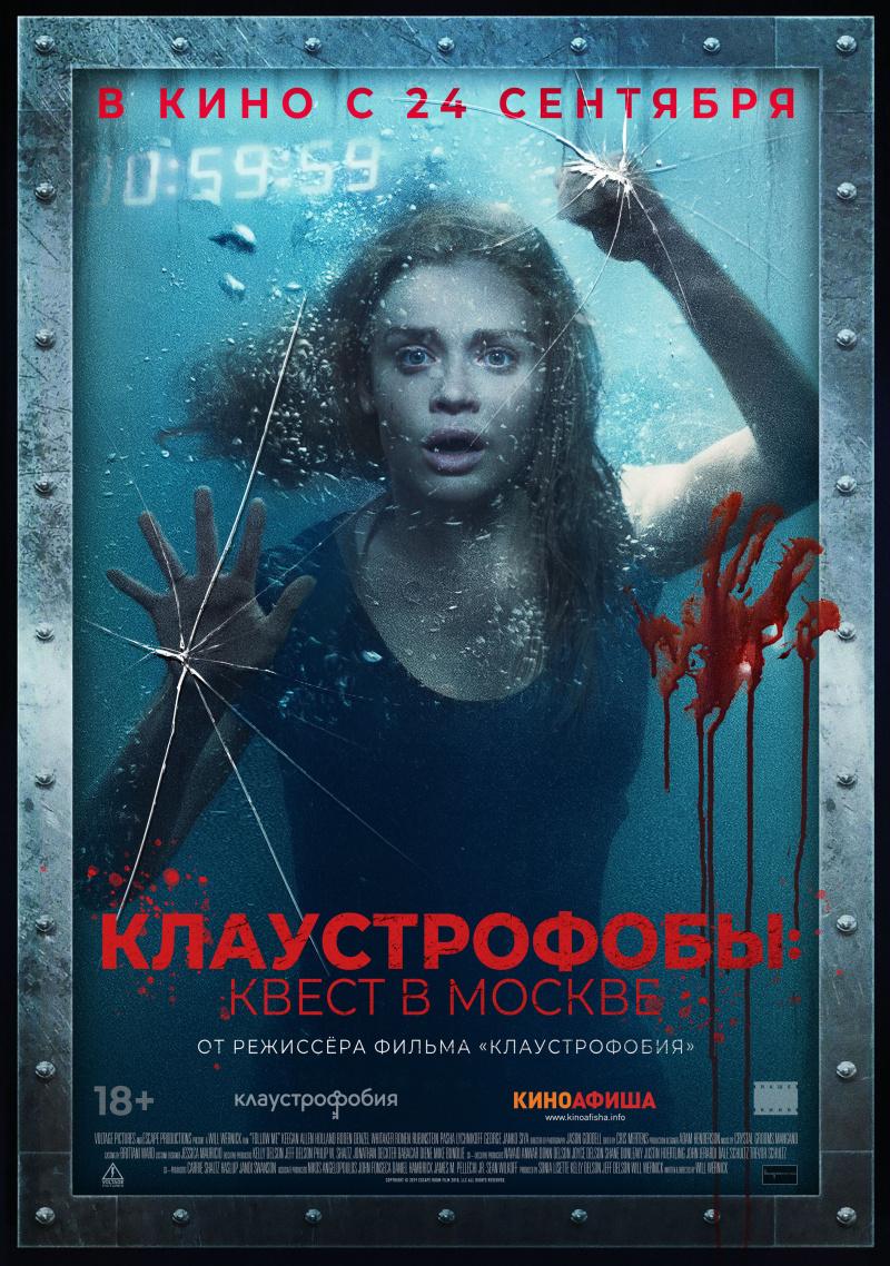 Клаустрофобы: Квест в Москве расписание кино афиша курган