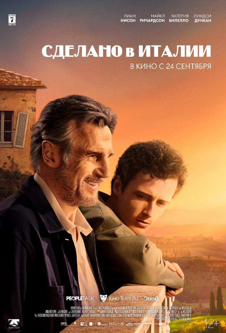 Сделано в Италии расписание кино афиша курган