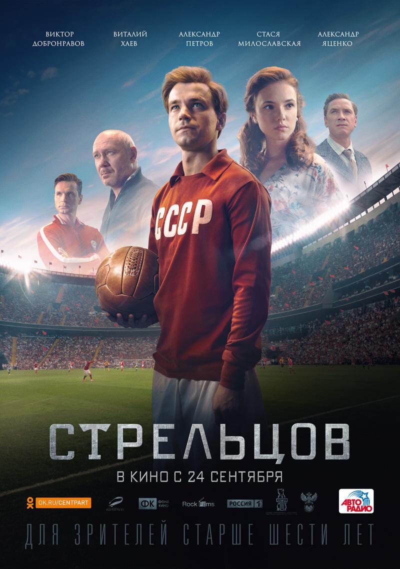 Стрельцов расписание кино афиша курган