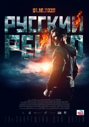 Русский рейд расписание кино афиша курган