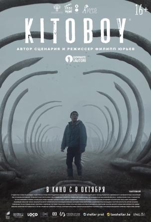 Kitoboy расписание кино афиша курган