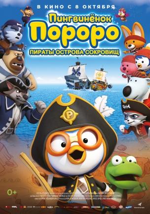Пингвинёнок Пороро: Пираты острова сокровищ расписание кино афиша курган