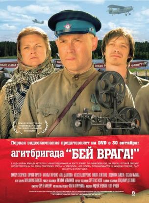 Агитбригада «Бей врага!» расписание кино афиша курган