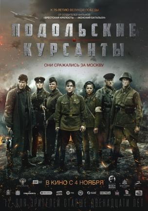 Подольские курсанты расписание кино афиша курган