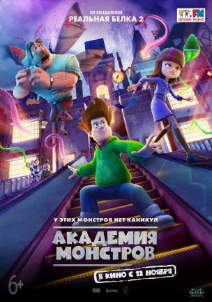 Академия монстров расписание кино афиша курган