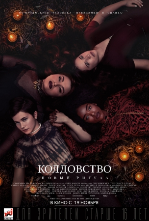 Колдовство: Новый ритуал расписание кино афиша курган