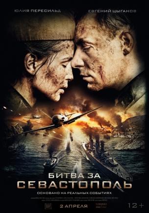 Битва за Севастополь расписание кино афиша курган
