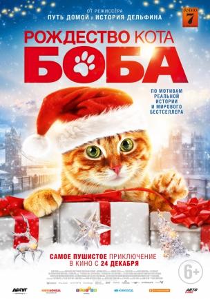 Рождество кота Боба расписание кино афиша курган