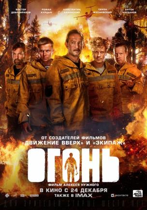 Огонь расписание кино афиша курган
