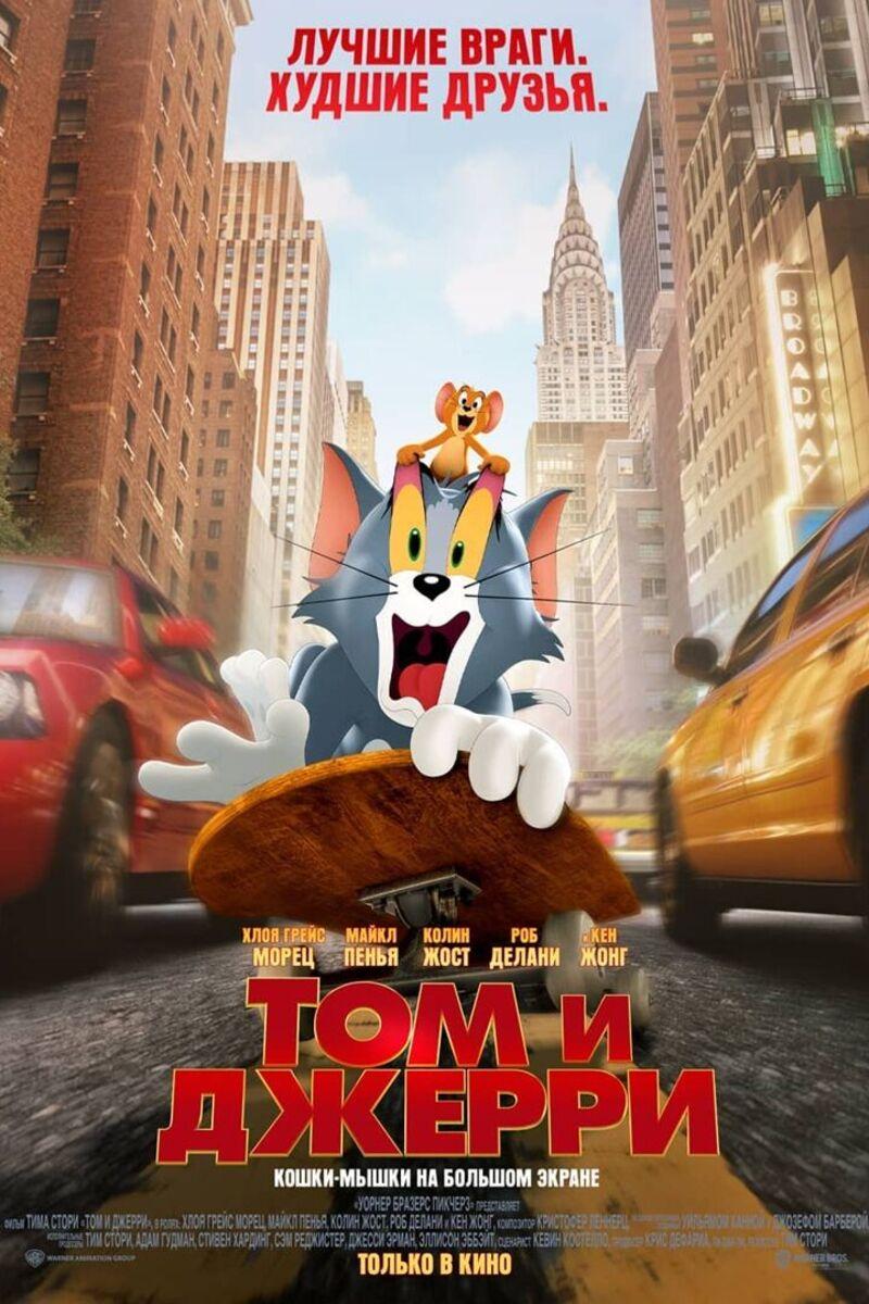 Том и Джерри расписание кино афиша курган