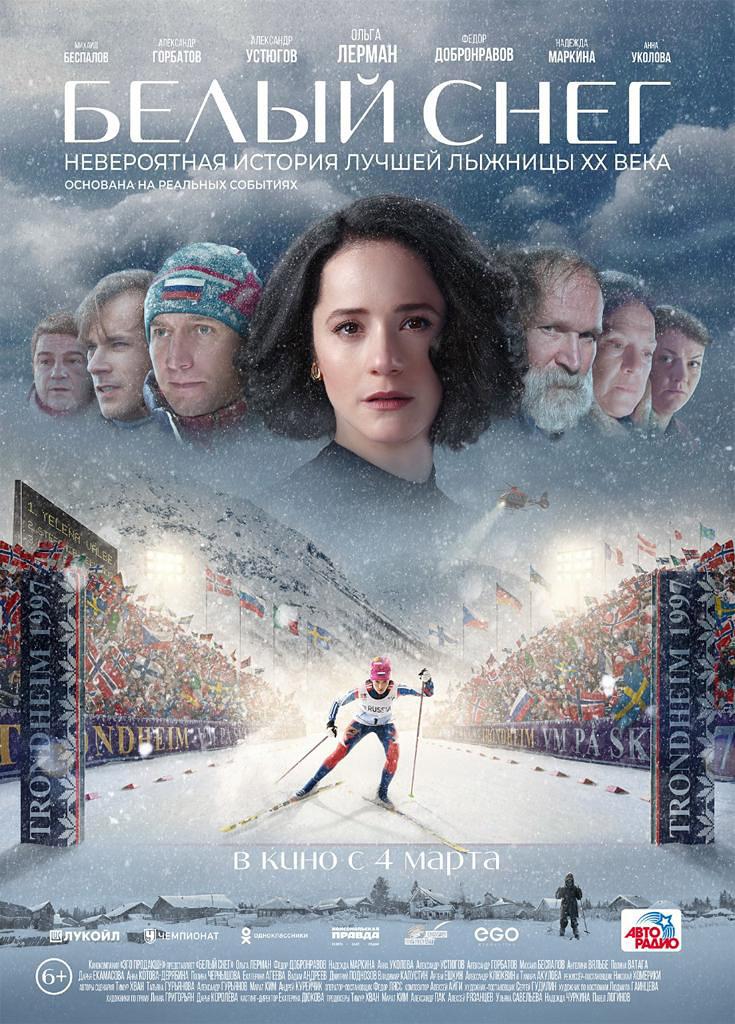 Белый снег расписание кино афиша курган