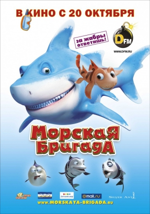 Морская бригада расписание кино афиша курган