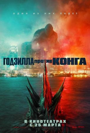 Годзилла против Конга расписание кино афиша курган