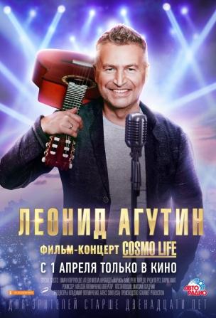 Леонид Агутин. Cosmo Life расписание кино афиша курган