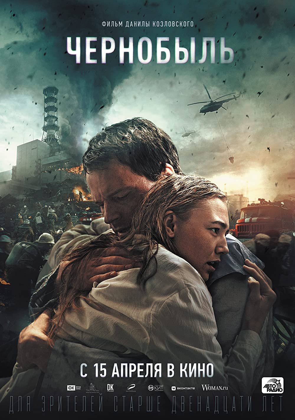 Чернобыль Пушка курган расписание сеансов