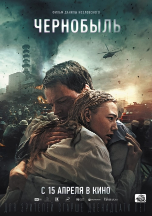 Чернобыль расписание кино афиша курган