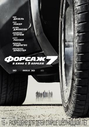 Форсаж 7 - 3D расписание кино афиша курган