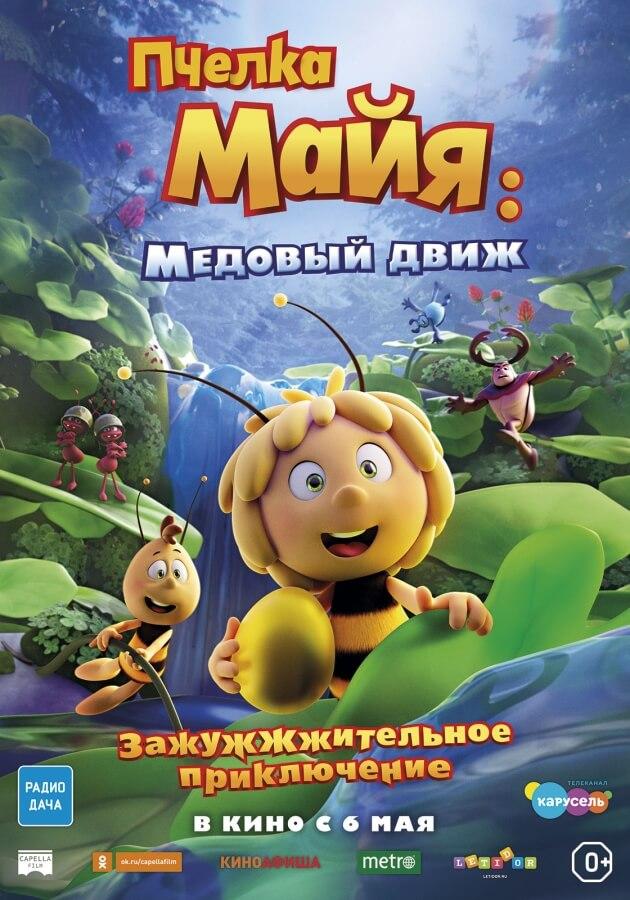Пчелка Майя: Медовый движ Пушка курган расписание сеансов