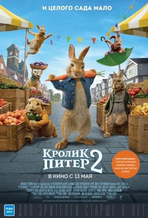 Кролик Питер 2 расписание кино афиша курган