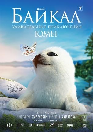 Байкал. Удивительные приключения Юмы расписание кино афиша курган