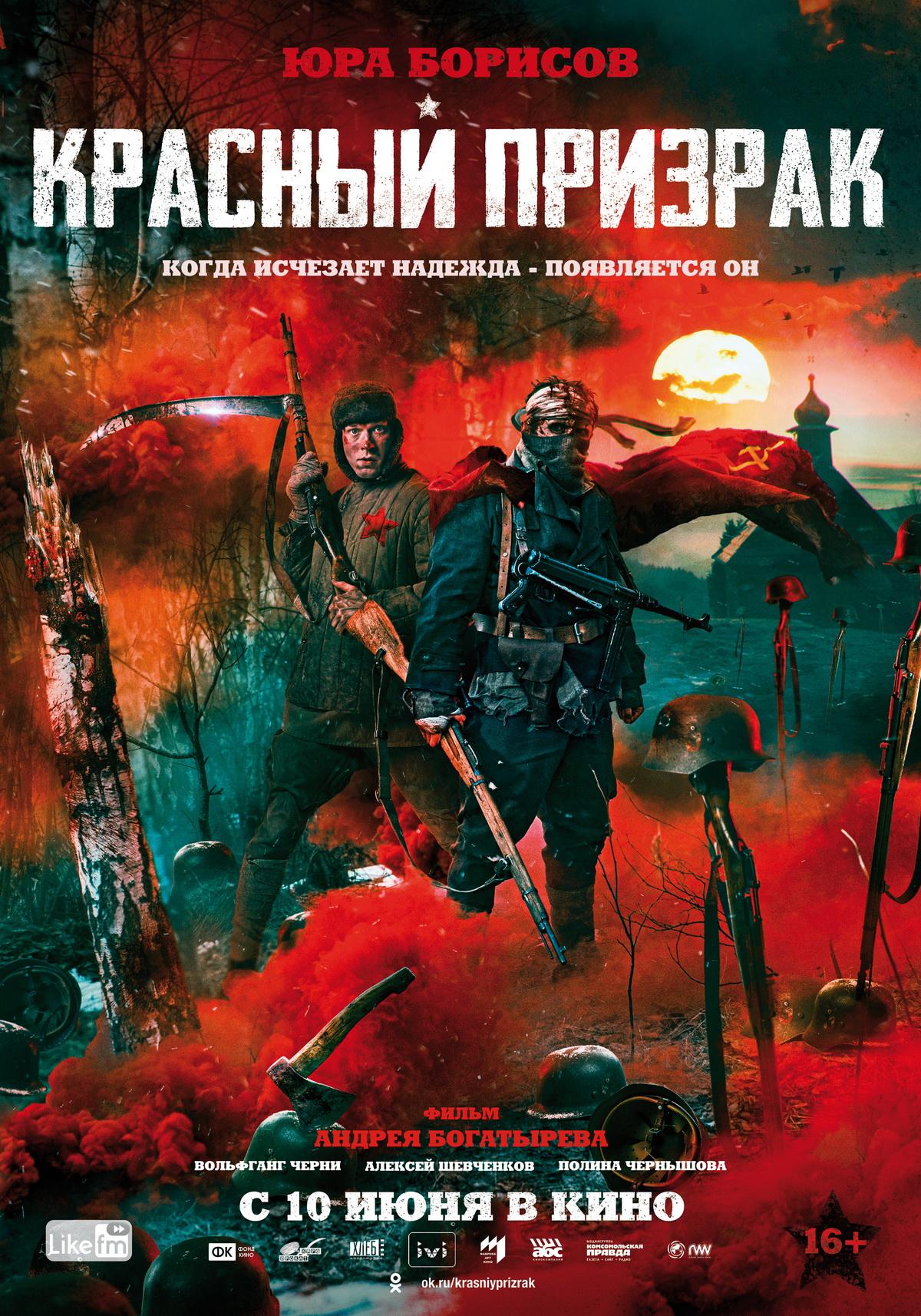 Красный призрак расписание кино афиша курган
