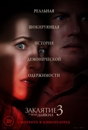 Заклятие 3: По воле дьявола расписание кино афиша курган
