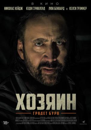 Хозяин расписание кино афиша курган