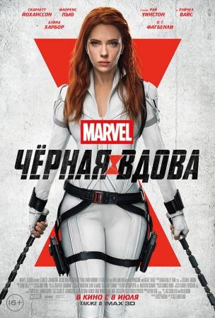 Чёрная Вдова расписание кино афиша курган