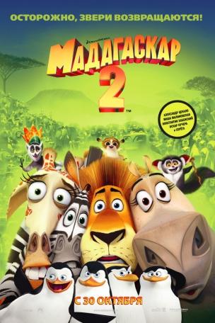 Мадагаскар 2 расписание кино афиша курган