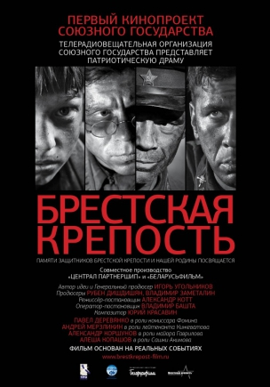 Брестская крепость расписание кино афиша курган