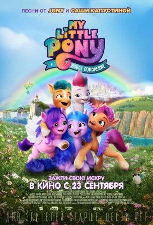 My Little Pony: Новое поколение расписание кино афиша курган