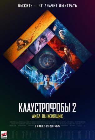 Клаустрофобы 2: Лига выживших расписание кино афиша курган