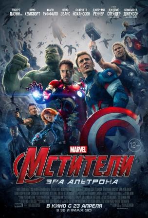 Мстители: Эра Альтрона 3D расписание кино афиша курган