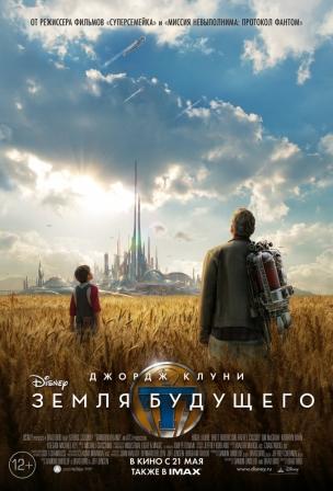 Земля будущего расписание кино афиша курган