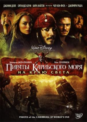 Пираты Карибского моря: На краю Света расписание кино афиша курган