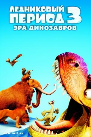 Ледниковый период 3: Эра динозавров расписание кино афиша курган