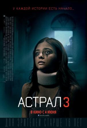 Астрал 3 расписание кино афиша курган