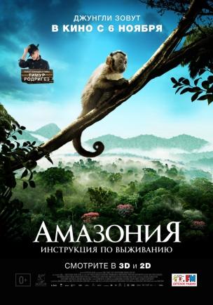 Амазония: Инструкция по выживанию расписание кино афиша курган