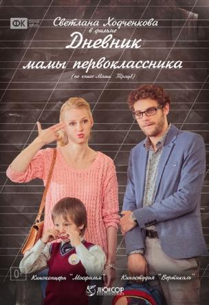 Дневник мамы первоклассника расписание кино афиша курган